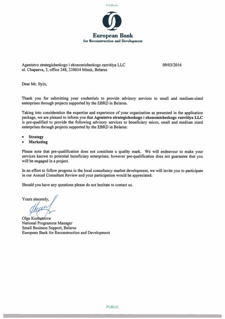 Аккредитованный консультант Европейского банка реконструкций и развития