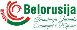 «Санаторий «Белоруссия» в Юрмале»