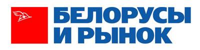 Белорусы и рынок