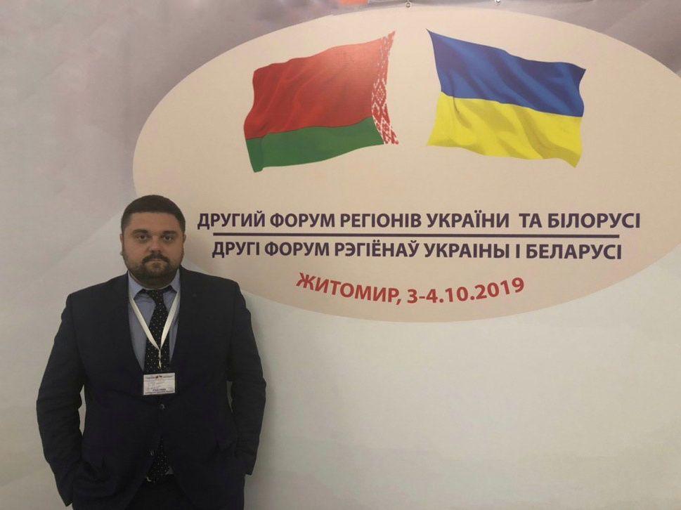 участие в Форуме регионов Украины и Беларуси
