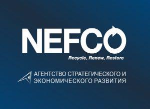 ASER и NEFCO приступили к реализации нового инфраструктурного проекта