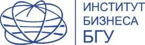 институт бизнеса БГУ