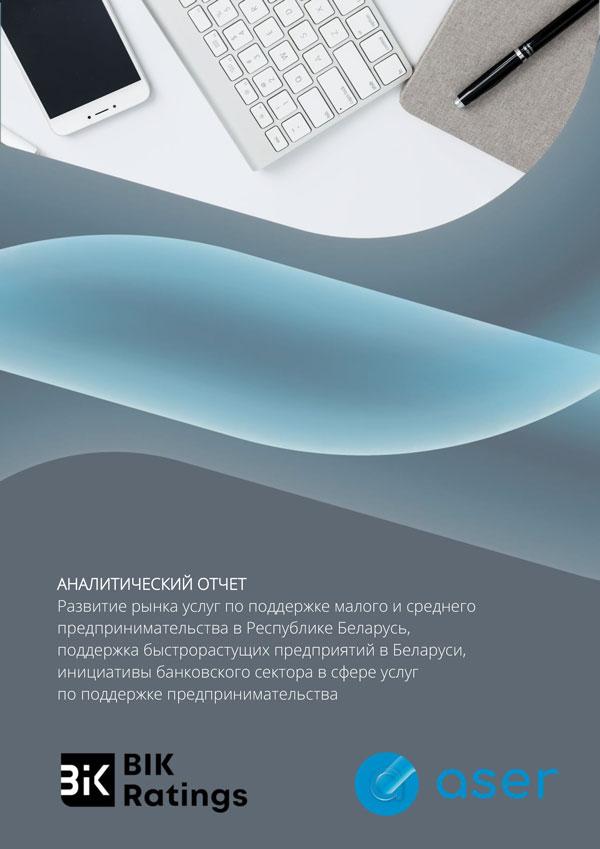 Поддержка МСП в Беларуси