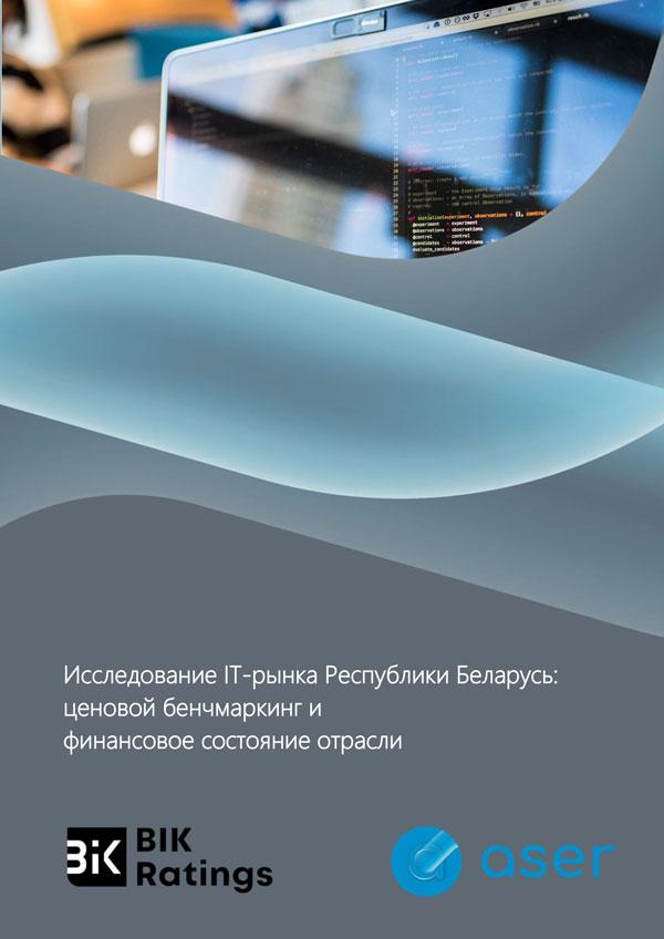 Исследование IT-рынка Республики Беларусь