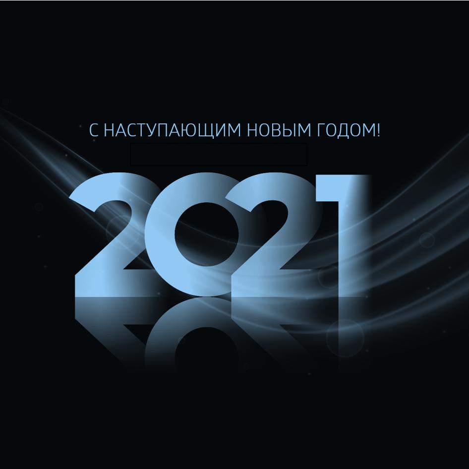 С наступающим 2021!
