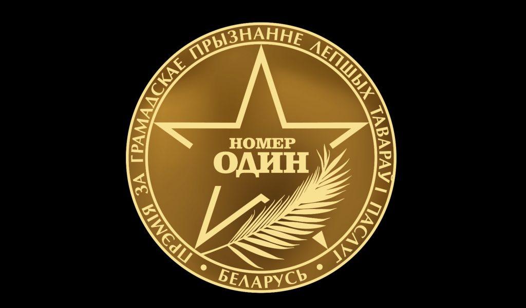 В Беларуси выбирают лучшие компании, товары и услуги ASER