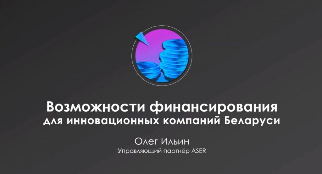 Олег Ильин выступил в качестве спикера на онлайн-семинаре Белорусской валютно-фондовой биржи