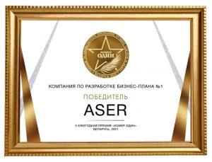 ASER – компания по разработке бизнес-планов №1